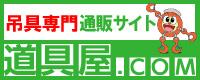 道具屋.com